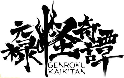 Genroku-kaikitan-logo